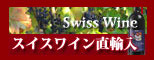 スイスワイン通販、販売はアガイ商事